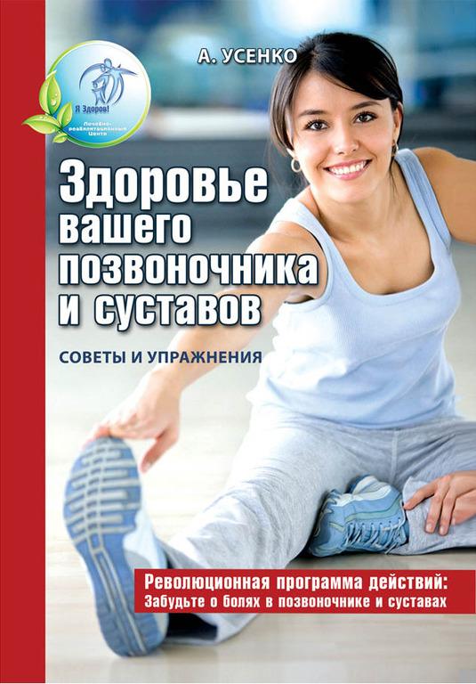 Книга а усенко здоровье вашего позвоночника и суставов
